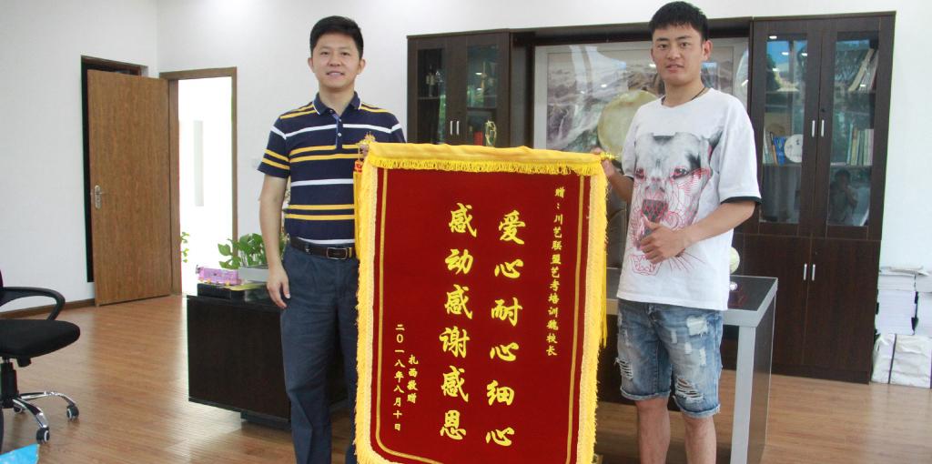 2018届学生扎西赠送锦旗,感谢川艺联盟爱心、耐心、细心