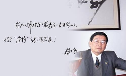 韩万斋教授