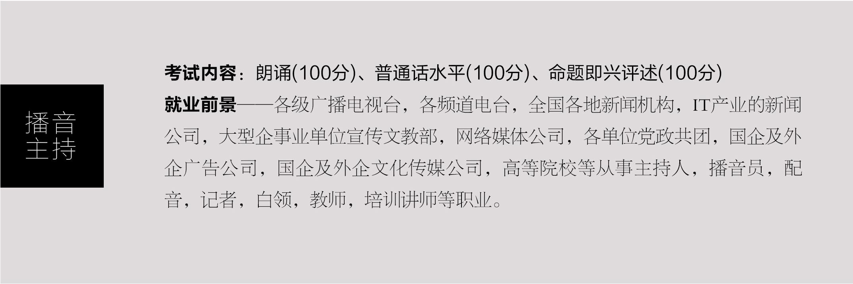 005传媒专业_03