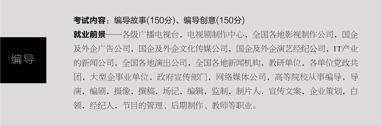 005传媒专业_08